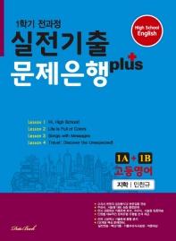 고등 영어 1A+1B 1학기 전과정 실전기출 문제은행 Plus(지학 민찬규)(2020)