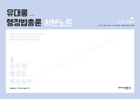 유대웅 행정법총론 서브노트(2019)
