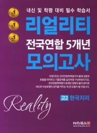 고2 한국지리 전국연합 5개년 모의고사(2020)(리얼리티)