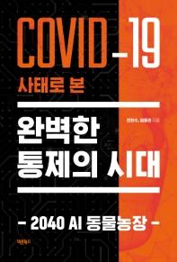 COVID-19 사태로 본 완벽한 통제의 시대