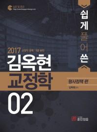 김옥현 교정학. 2: 형사정책 편(2017)(쉽게 풀어 쓴)