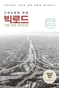 빅로드: 고속도로의 탄생