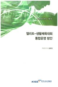 엘리트-생활체육대회 통합운영 방안(연구보고서 2016-기본6)