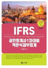 IFRS 객관식 재무회계(공인회계사 1차 대비)(2020)(4판)(재무회계 시리즈 4)