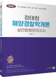 정태정 해양경찰학개론 실전동형모의고사(2021)