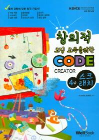 창의적 코딩 교육을 위한 CODE CREATOR 4급 스크래치