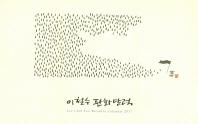 이철수 판화 달력 2017(탁상)(스프링)