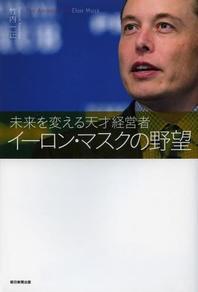 [해외]イ-ロン.マスクの野望 未來を變える天才經營者