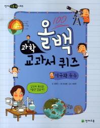 과학 교과서 퀴즈: 지구와 우주(올백)(천재 스쿨 북 시리즈)