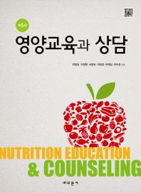영양교육과 상담(5판)