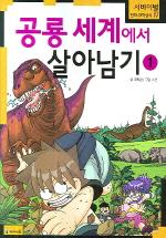 공룡세계에서 살아남기. 1(서바이벌 만화 과학상식 16)