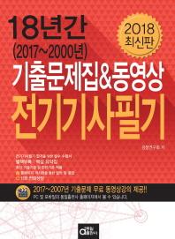 전기기사필기 18년간 기출문제집&동영상(2018)