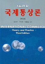 국제통상론 (제3판)(2판)