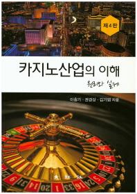 카지노산업의 이해(4판)