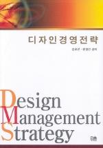 디자인경영전략