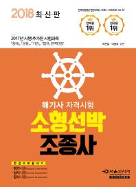 소형선박조종사(해기사 자격시험)(2018)(한권으로 끝내기)