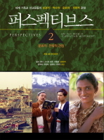 퍼스펙티브스. 2: 문화적 전략적 관점(개정판)