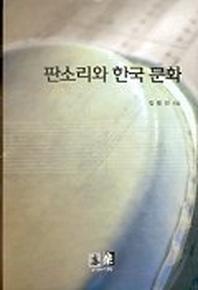 판소리와 한국문화