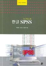 한글 SPSS