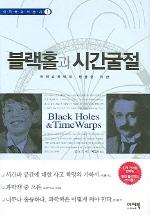 블랙홀과 시간굴절