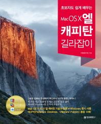 Mac OS X 엘 캐피탄 길라잡이(초보자도 쉽게 배우는)