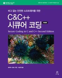 C & C++ 시큐어 코딩(개정판)(에이콘 해킹 보안 시리즈)