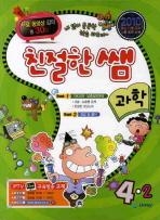과학 4-2(2010)