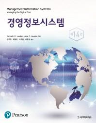 경영정보시스템(14판)