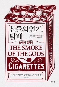 신들의 연기  담배 --- 깨끗