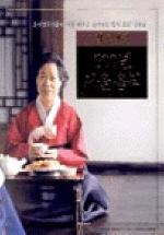 김숙년의 600년 서울 음식