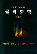 물리화학 제4판