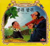 콩쥐 팥쥐(지혜와 슬기 주머니 새샘 명작 동화 10)(양장본 HardCover)