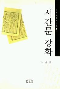 서간문 강화 (이태준문학전집 18)