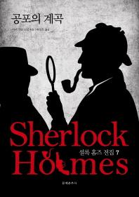 셜록 홈즈 전집. 7: 공포의 계곡