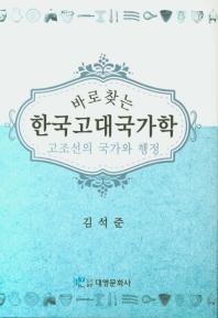 한국고대국가학