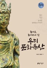 우리 문화유산(돌아온, 돌아와야 할)(돌짐승 서재 1)