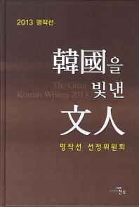 한국을 빛낸 문인(2013 명작선)(양장본 HardCover)