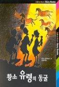 황소 유령의 동굴(ADVENTURE STORY BOOKS 3)