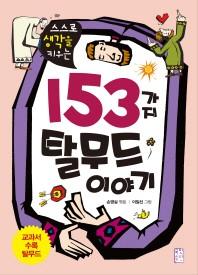 153가지 탈무드 이야기(스스로 생각을 키우는)