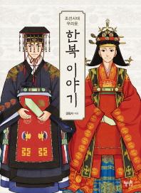 조선시대 우리옷 한복이야기