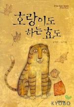 호랑이도 하는 효도 /영림카디널/1-630178