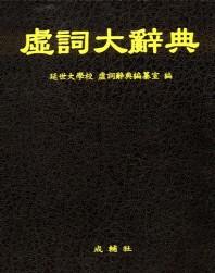 허사대사전 2001,07,18 발행