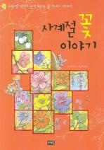 사계절 꽃 이야기