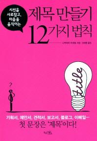 제목 만들기 12가지 법칙
