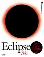 JAVA 세상을 덮친 ECLIPSE 3/E(개정판 2판)