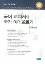 국어 교과서와 국가 이데올로기(글누림 학술 총서 1)(양장본 HardCover)