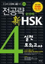 전공략 신 HSK 4급 실전모의고사