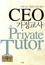 CEO 가정교사