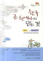 한국근현대사의 모든것(2009)(꿈틀)