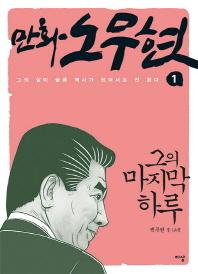 만화 노무현. 1  그의 마지막 하루